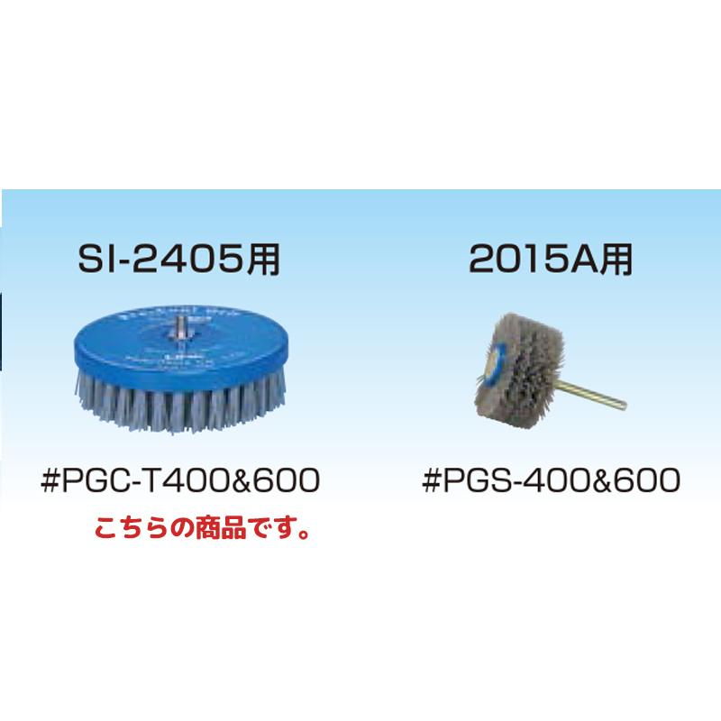 信濃機販 アクセサリー プレコートグリット SI-2405 #600 125φ×35×5/16 PGC-T600 [取寄]