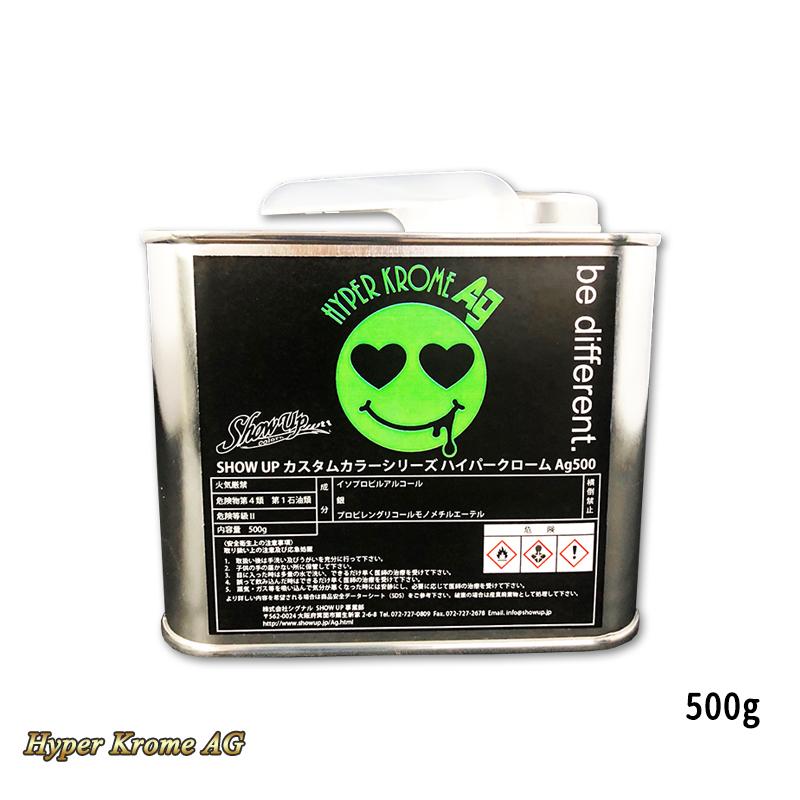 SHOWUP HYPER KROME Ag HKAG-500 500G [取寄]