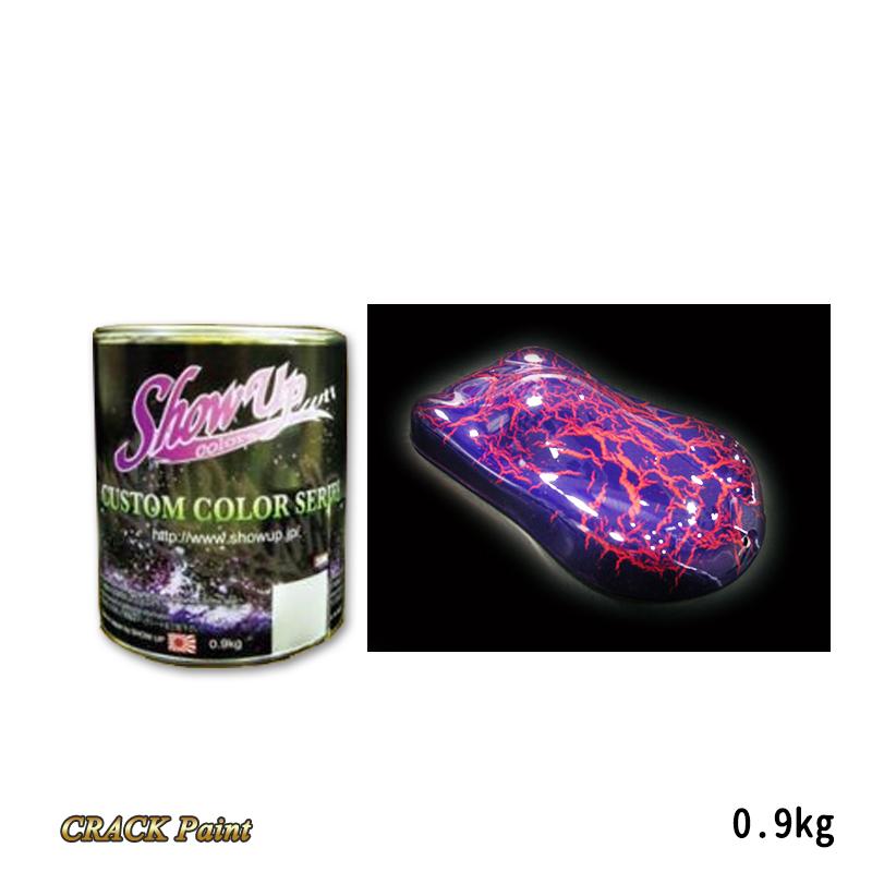 SHOWUP CRACKペイント CRA04 クラックブルー 0.9kg[取寄]