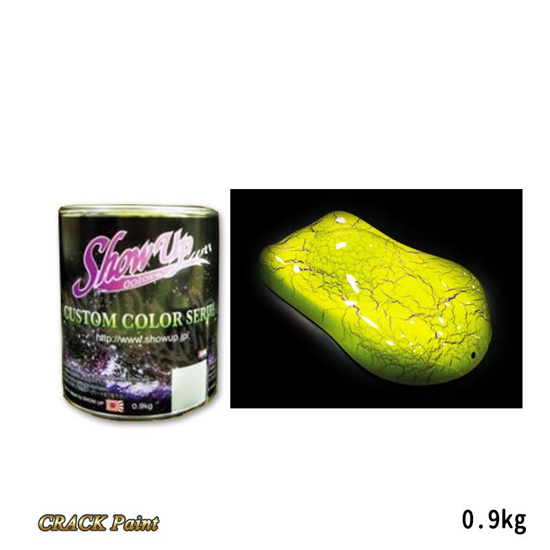SHOWUP CRACKペイント CRA05 クラックイエロー 0.9kg[取寄]