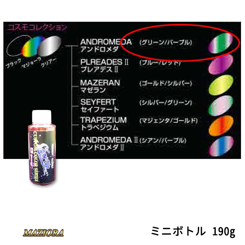 SHOWUP マジョーラコスモコレクション 701MN アンドロメダ ミニボトル 190g[取寄]
