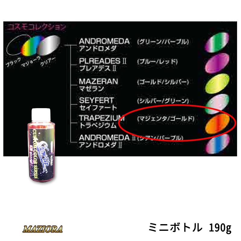 SHOWUP マジョーラコスモコレクション 705MN トラペジウム ミニボトル 190g[取寄]