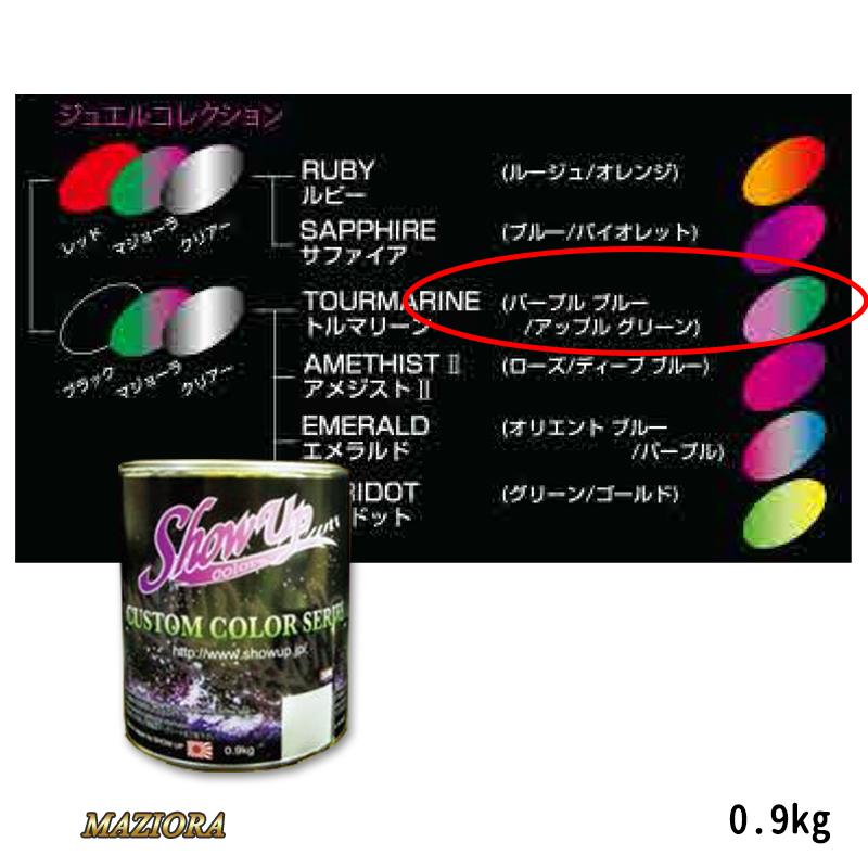 SHOWUP マジョーラジュエルコレクション 707 トルマリーン 0.9kg[取寄]