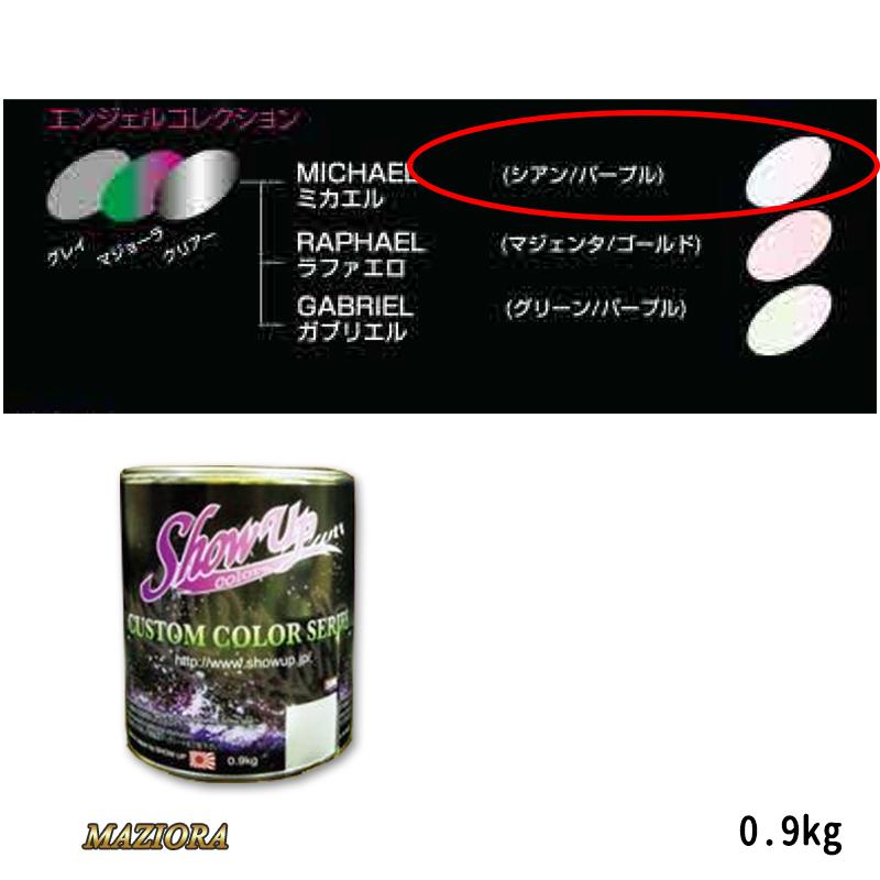 SHOWUP マジョーラエンジェルコレクション 715 ミカエル 0.9kg[取寄]