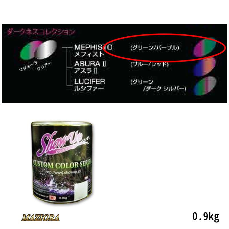 SHOWUP マジョーラダークネスコレクション 710 メフィスト 0.9kg[取寄]