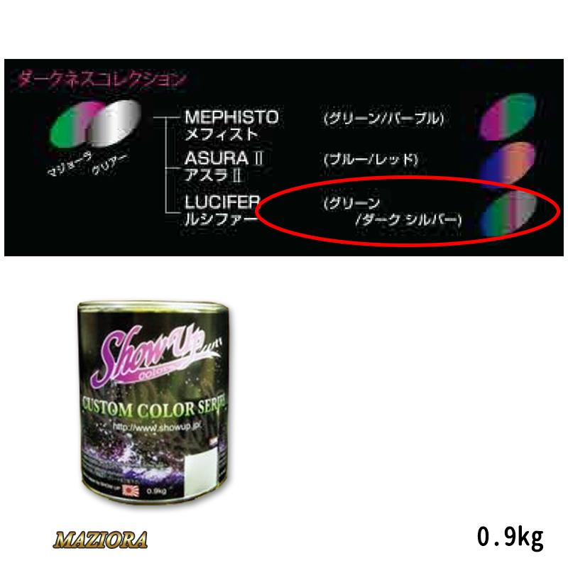 SHOWUP マジョーラダークネスコレクション 712 ルシファー 0.9kg[取寄]