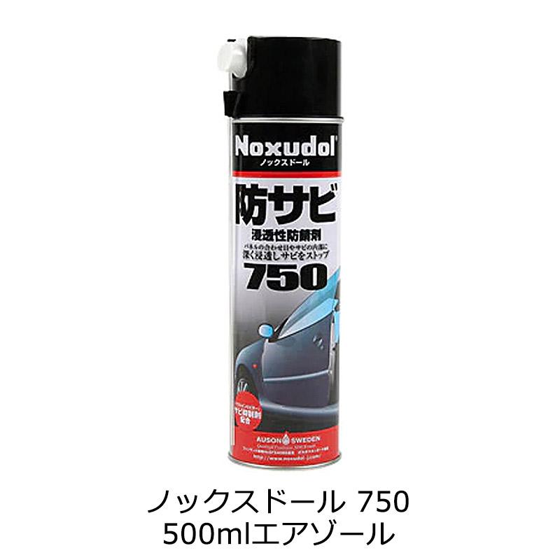 新品未使用正規品 Noxudol ノックスドール 750 浸透性防錆剤 エアゾール 中空部 メーカー直送 注目ブランド 500ml