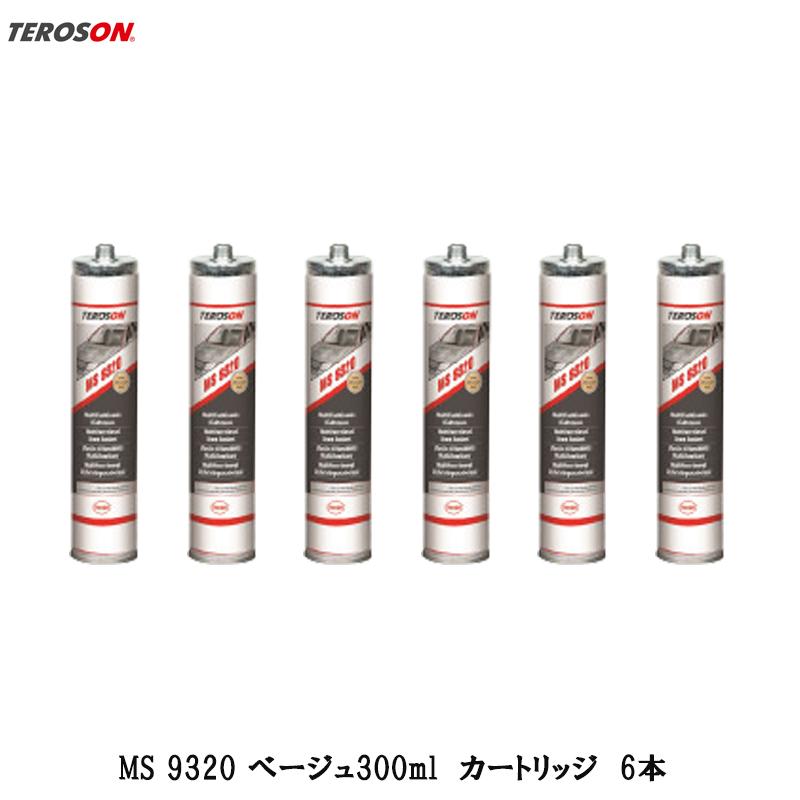TEROSON MS9320 カートリッジ ベージュ 300ml×6本 2024435 [取寄]