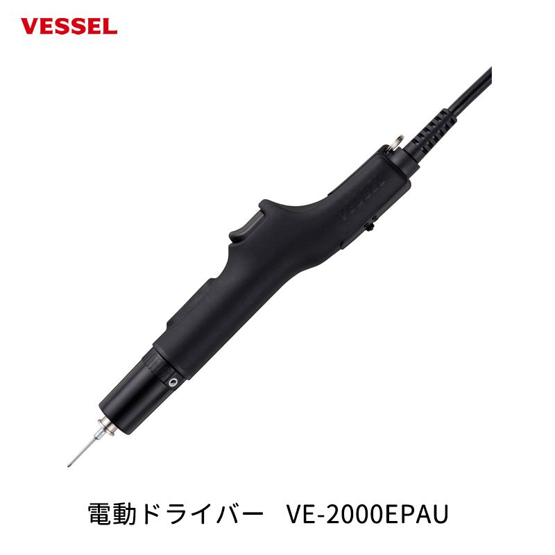 VESSEL 電動ドライバー VE-2000EPAU [取寄]