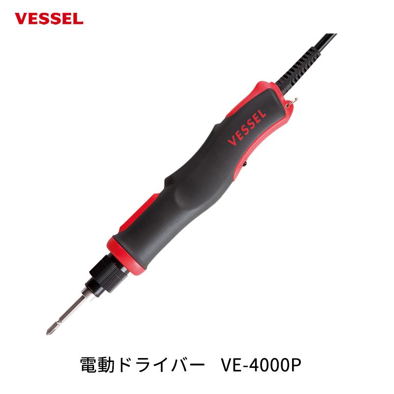 VESSEL 電動ドライバー VE-4000P [取寄]