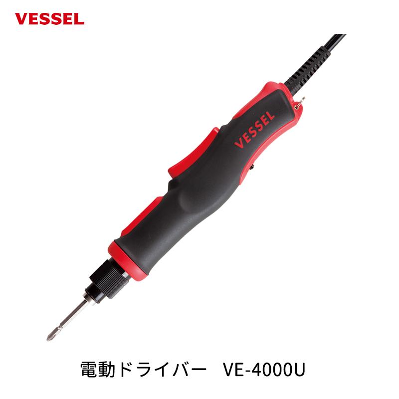 VESSEL 電動ドライバー VE-4000U [取寄]