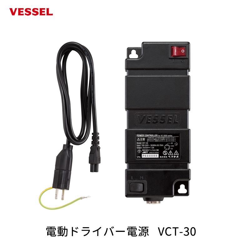 VESSEL 電動ドライバー電源 VCT-30 [取寄]