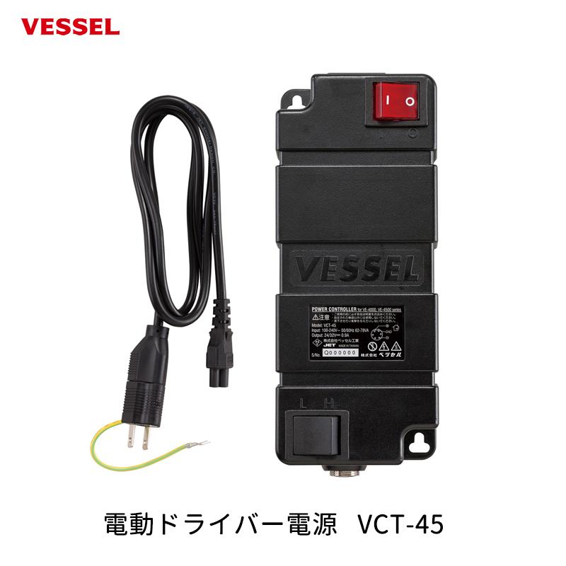 VESSEL 電動ドライバー電源 VCT-45 [取寄]