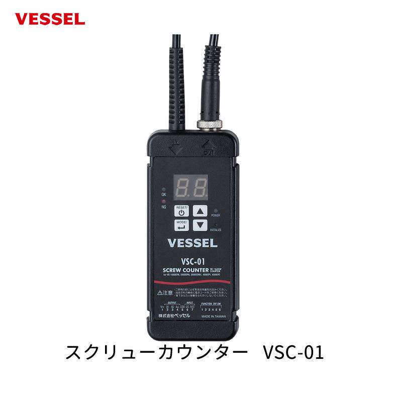 VESSEL スクリューカウンター VSC-01 [取寄]