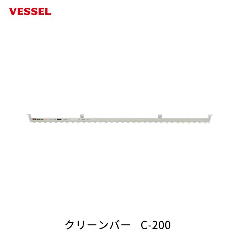 VESSEL 静電気除去ACパルス・クリーンバー C-200 [取寄]