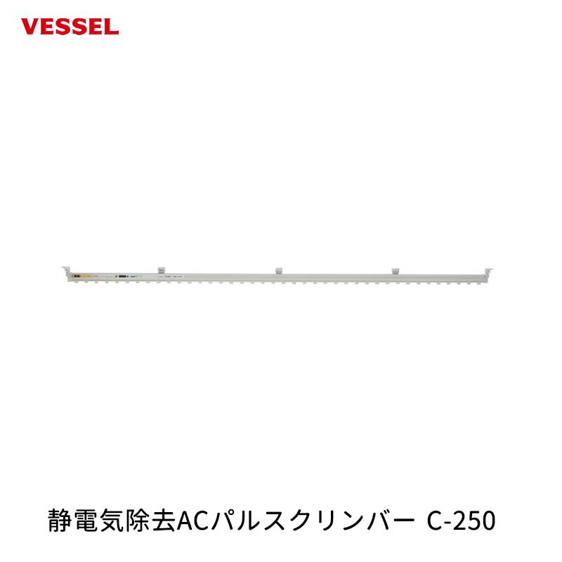 VESSEL 静電気除去ACパルスクリンバー C-250 [取寄]