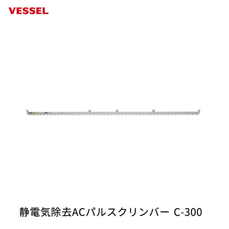 VESSEL 静電気除去ACパルスクリンバー C-300 [取寄]