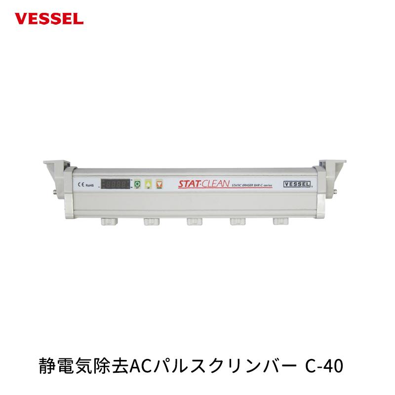 トップ 静電気除去ACパルスクリンバー C-40 [取寄]:ネットペイント 店 VESSEL-研究・実験用品