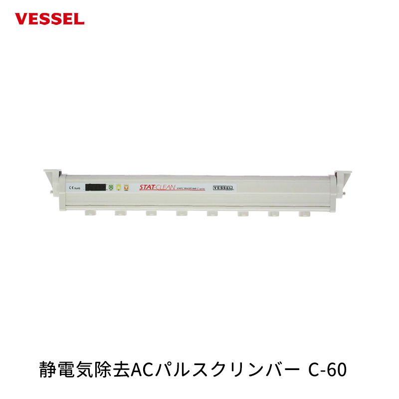 VESSEL 静電気除去ACパルスクリンバー C-60 [取寄]
