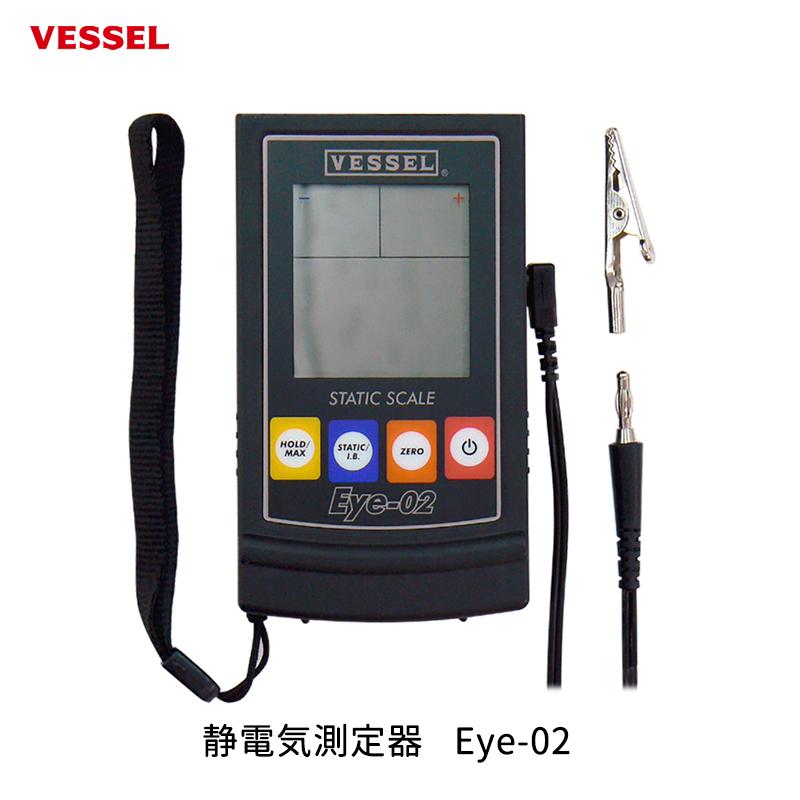 VESSEL 静電気測定器 Eye-02 [取寄]