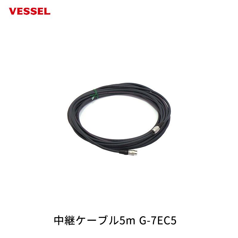 VESSEL 中継ケーブル5m G-7EC5 [取寄]
