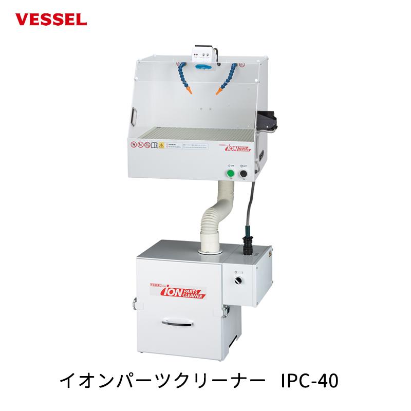 VESSEL イオンパーツクリーナー IPC-40 [取寄]
