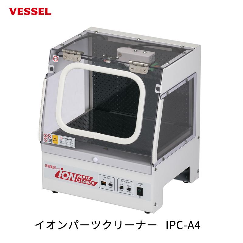 VESSEL イオンパーツクリーナー IPC-A4 [取寄]
