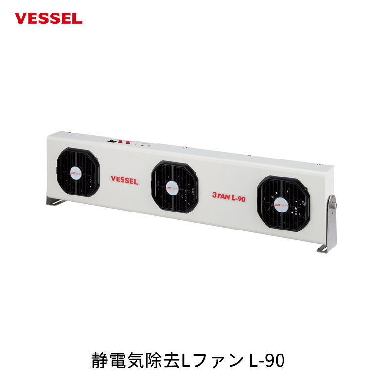 VESSEL VESSEL VESSEL 静電気除去Lファン L-90 c2d