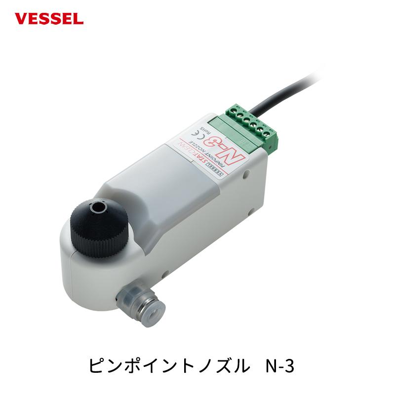 VESSEL ピンポイントノズル N-3 [取寄]