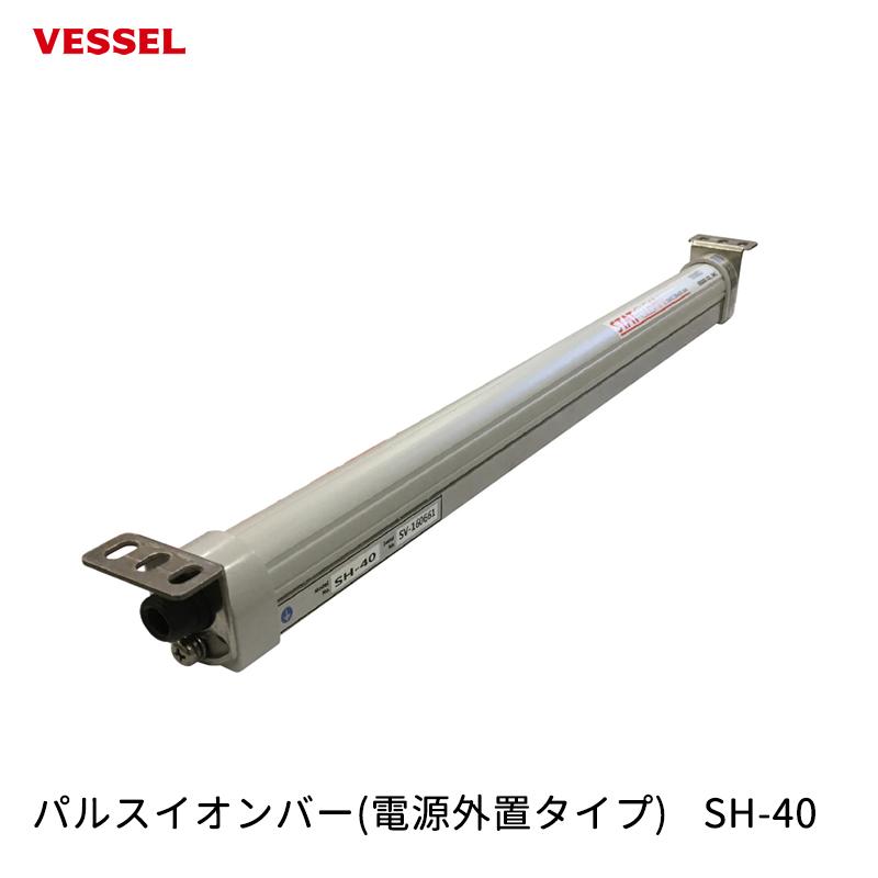 VESSEL パルスイオンバー(電源外置タイプ) SH-40 [取寄]