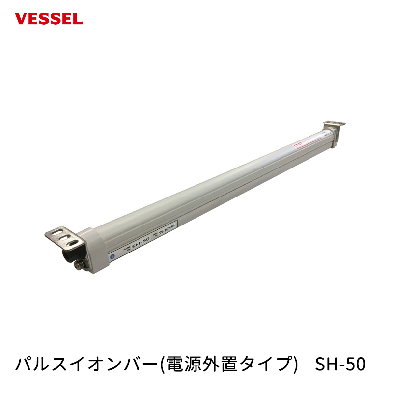 VESSEL パルスイオンバー(電源外置タイプ) SH-50 [取寄]