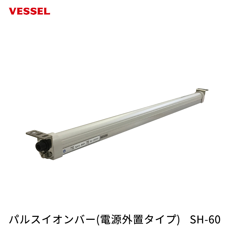 VESSEL パルスイオンバー(電源外置タイプ) SH-60 [取寄]