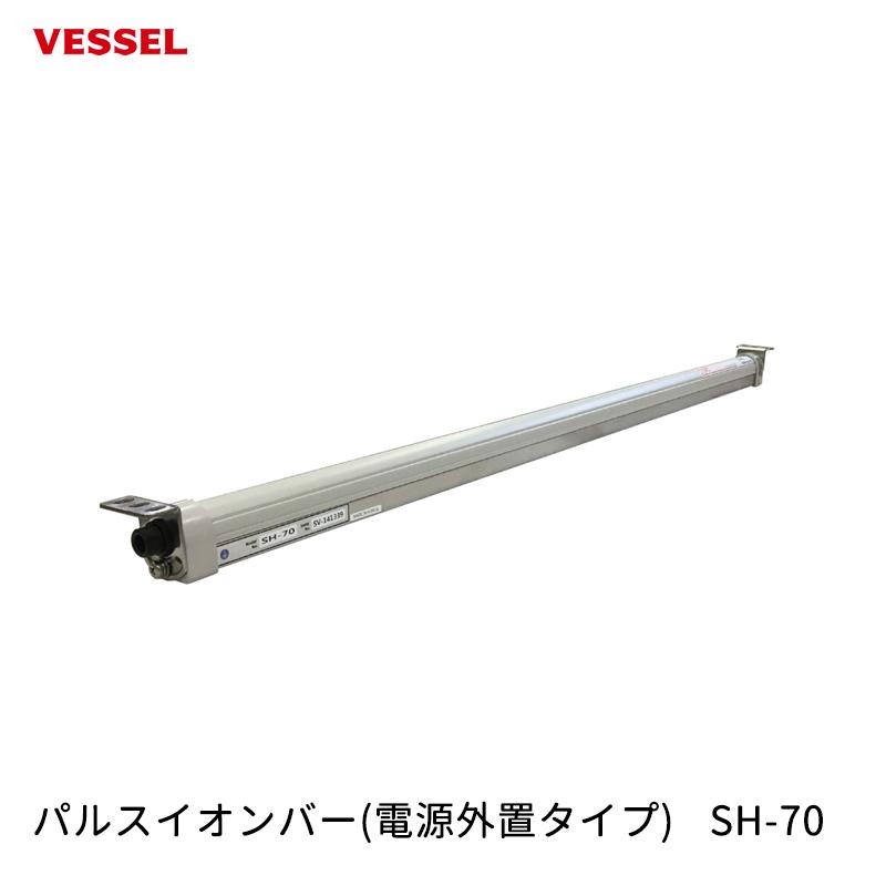 VESSEL パルスイオンバー(電源外置タイプ) SH-70 [取寄]