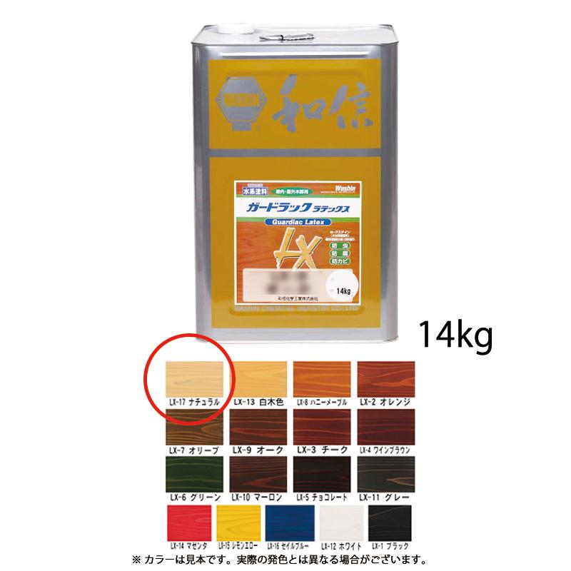 [個別送料] 和信化学工業 環境対応木材保護塗料 ガードラックラテックス LX-17 ナチュラル 14kg [取寄]