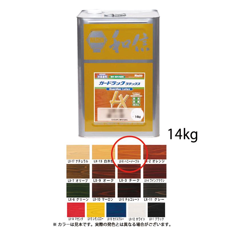 [個別送料] 和信化学工業 環境対応木材保護塗料 ガードラックラテックス LX-8 ハニーメープル 14kg [取寄]