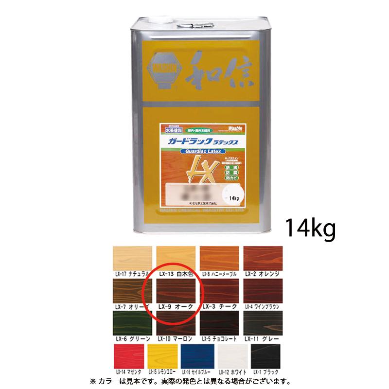 [個別送料] 和信化学工業 環境対応木材保護塗料 ガードラックラテックス LX-9 オーク 14kg [取寄]