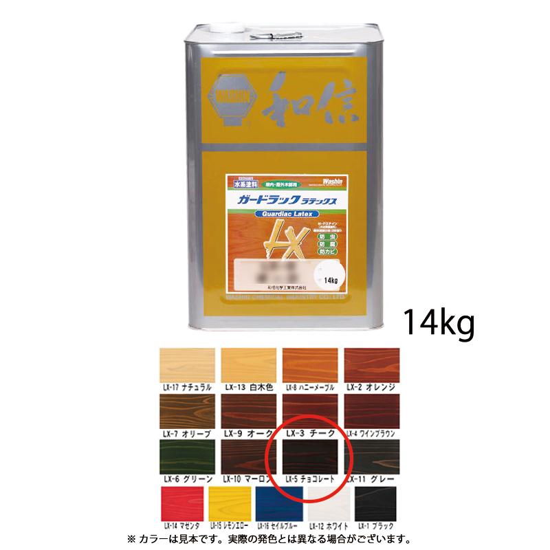 [個別送料] 和信化学工業 環境対応木材保護塗料 ガードラックラテックス LX-5 チョコレート 14kg [取寄]