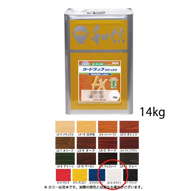 [個別送料] 和信化学工業 環境対応木材保護塗料 ガードラックラテックス LX-12 ホワイト 14kg [取寄]