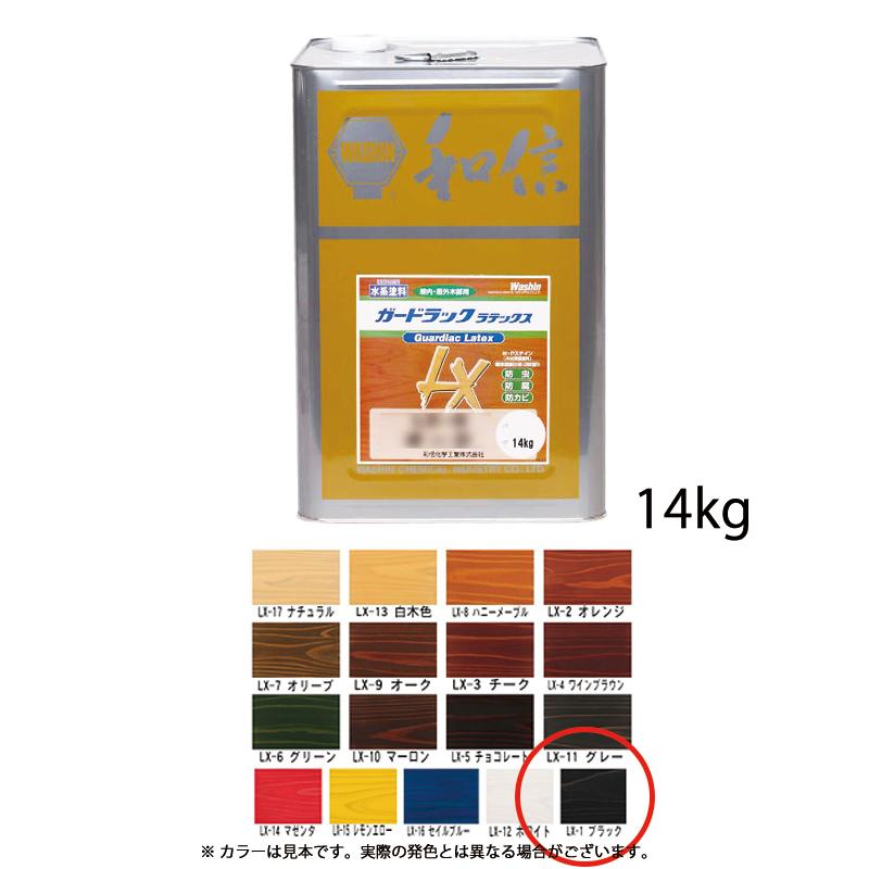 [個別送料] 和信化学工業 環境対応木材保護塗料 ガードラックラテックス LX-1 ブラック 14kg [取寄]