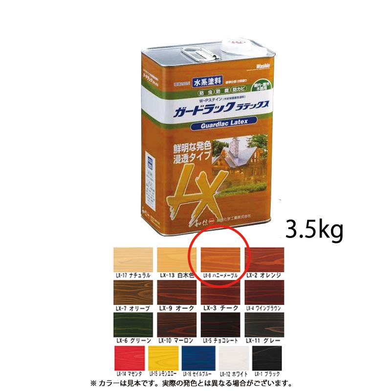 和信化学工業 環境対応木材保護塗料 ガードラックラテックス LX-8 ハニーメープル 3.5kg