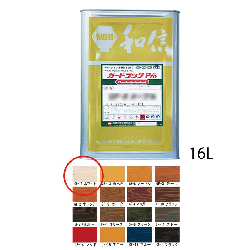 [個別送料] 和信化学工業 環境対応木材保護塗料 ガードラックPro GP-12 ホワイト 16L [取寄]