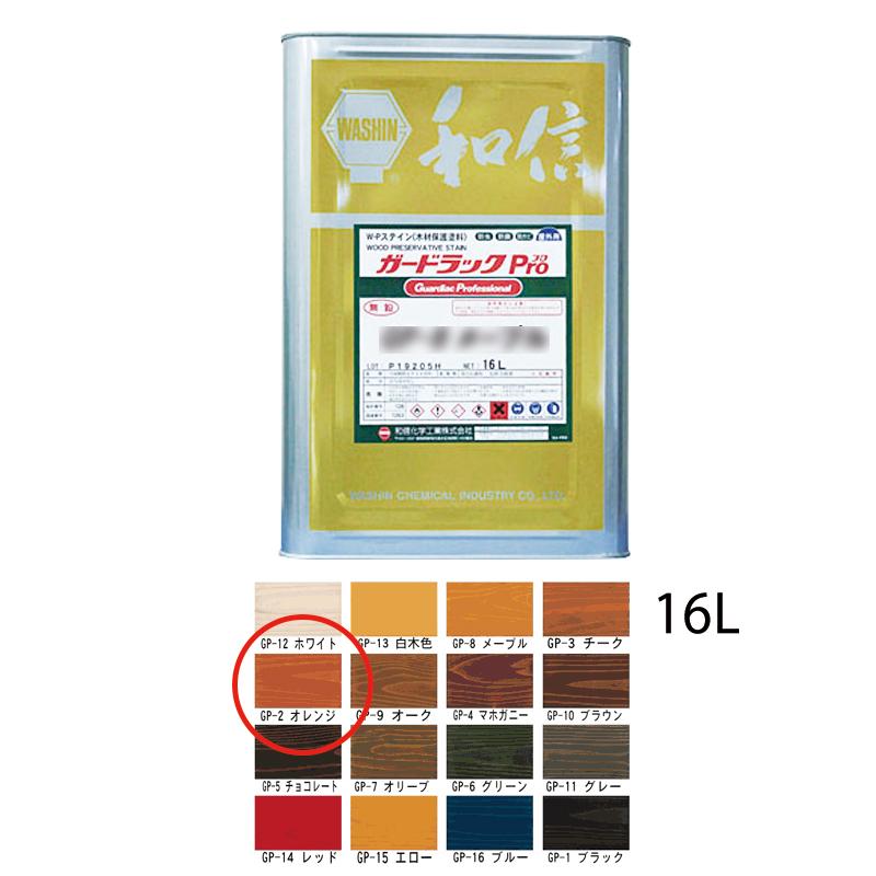 [個別送料] 和信化学工業 環境対応木材保護塗料 ガードラックPro GP-2 オレンジ 16L [取寄]