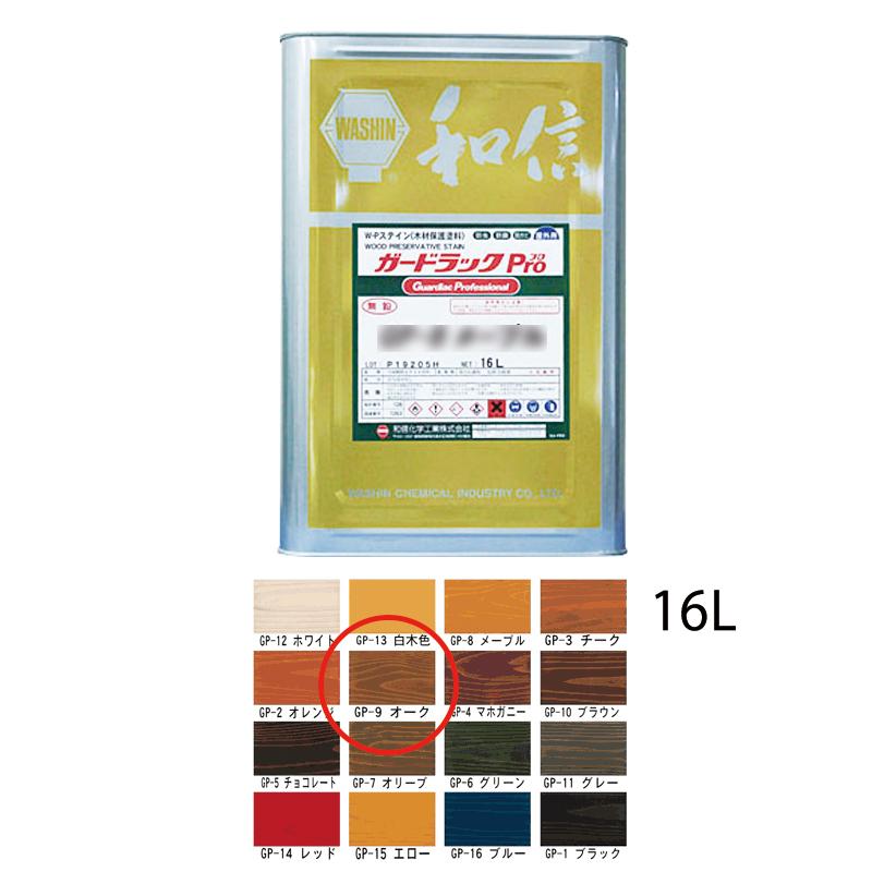 [個別送料] 和信化学工業 環境対応木材保護塗料 ガードラックPro GP-9 オーク 16L [取寄]