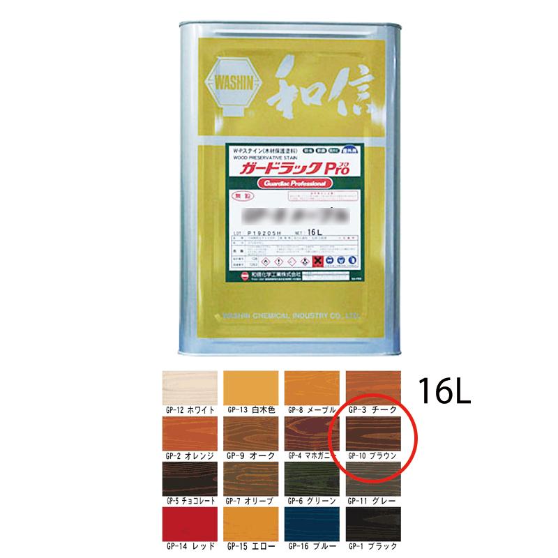 [個別送料] 和信化学工業 環境対応木材保護塗料 ガードラックPro GP-10 ブラウン 16L [取寄]