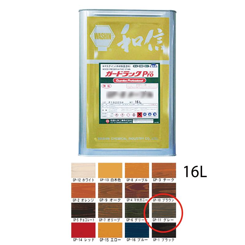 [個別送料] 和信化学工業 環境対応木材保護塗料 ガードラックPro GP-11 グレー 16L [取寄]