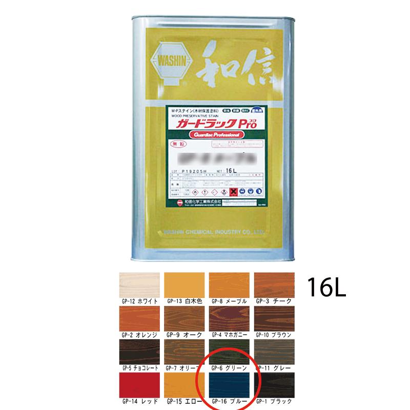 [個別送料] 和信化学工業 環境対応木材保護塗料 ガードラックPro GP-16 ブルー 16L [取寄]