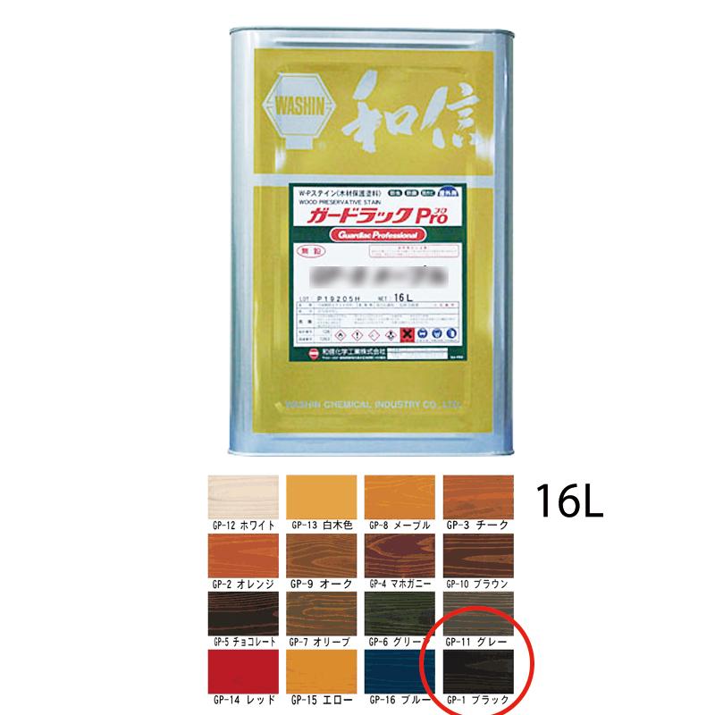 [個別送料] 和信化学工業 環境対応木材保護塗料 ガードラックPro GP-1 ブラック 16L [取寄]