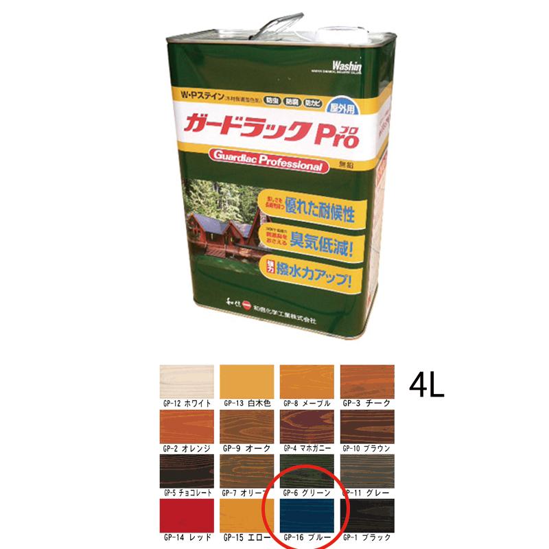 和信化学工業 環境対応木材保護塗料 ガードラックPro GP-16 ブルー 4L [取寄]