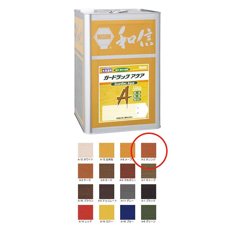 [個別送料] 和信化学工業 環境対応木材保護塗料 ガードラックアクア A-2 オレンジ 14kg [取寄]