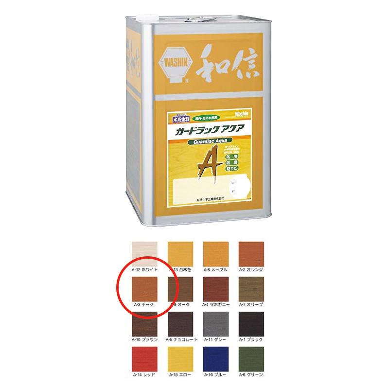 [個別送料] 和信化学工業 環境対応木材保護塗料 ガードラックアクア A-3 チーク 14kg [取寄]